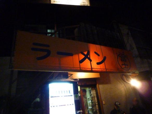 富士丸神谷本店 11年2月26日