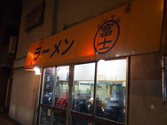 富士丸板橋南町_130220