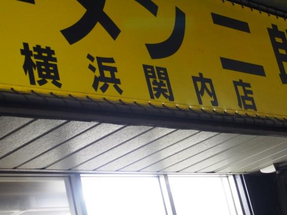 関内_130316
