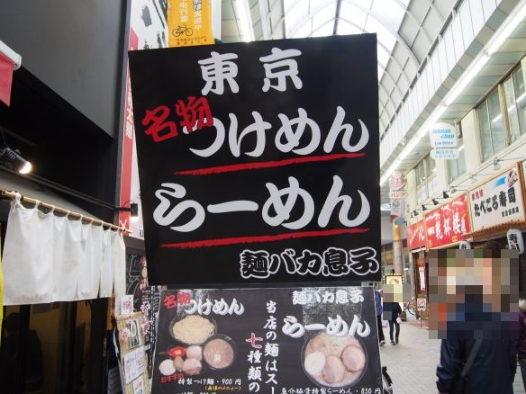 麺バカ息子徹_130317