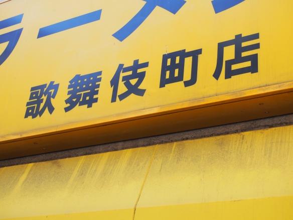 歌舞伎町_130319