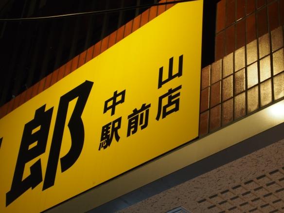 中山_130319