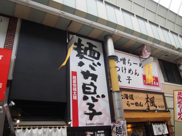 麺バカ_130324
