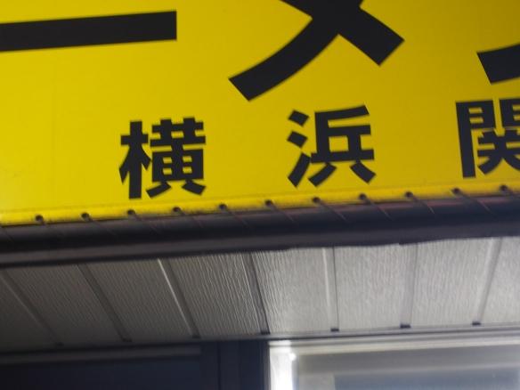 関内_130324