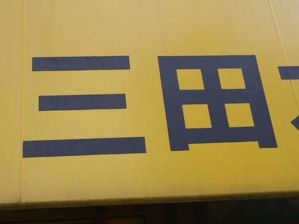 三田本店_130326