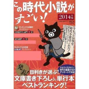 この時代小説がすごい2014