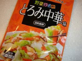 野菜炒め作り