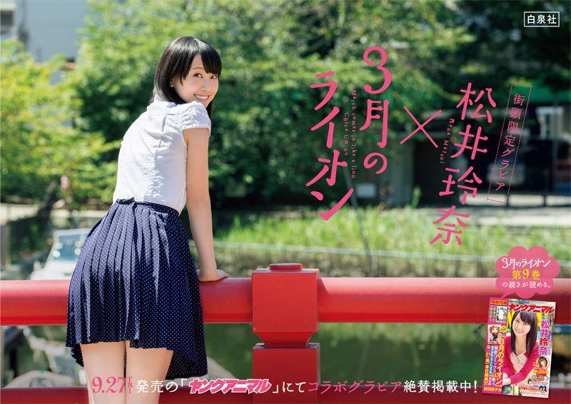 松井玲奈3-9