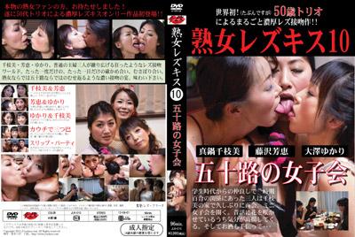 熟女レズキス⑩ 五十路の女子会