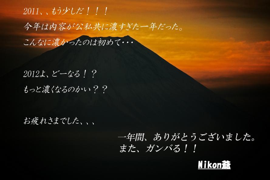 2011 02 20 焼け富士 D70s (77)_御挨拶s