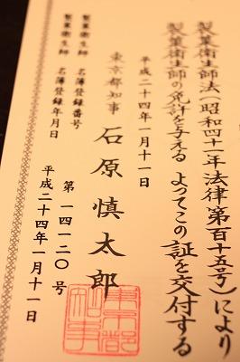 004_20120224190514.jpg