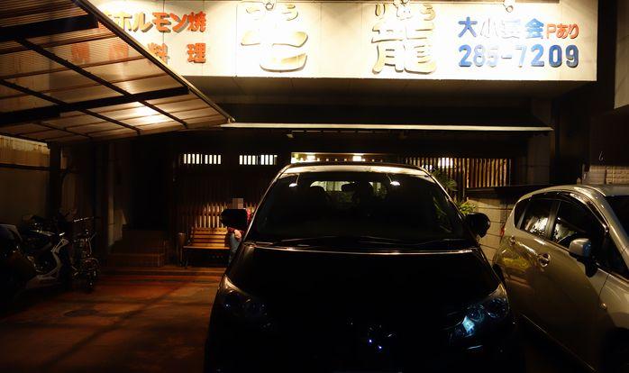七龍(つうりゅう)