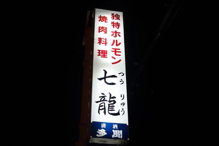 七龍(つうりゅう)2
