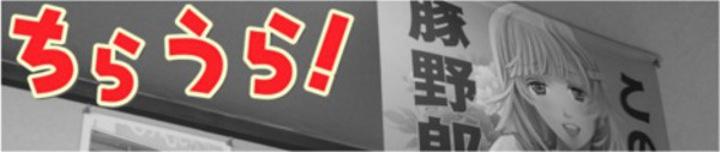ラーメン荘歴史を刻め!26ロット目!つけ麺!