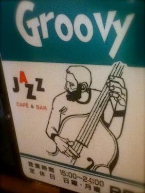 小樽グルービー