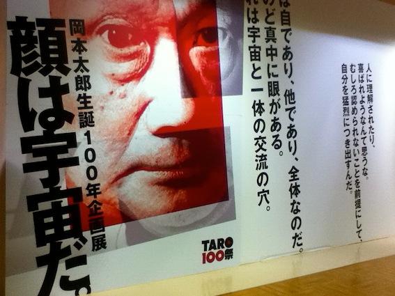Taro Okamoto-1