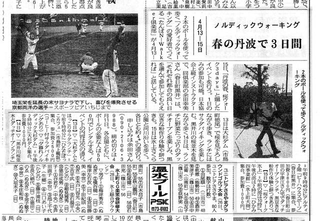 13.3.31丹波新聞記事縮小版