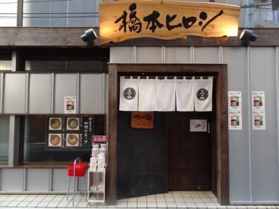 橋本ヒロシ 石焼きつけ麺