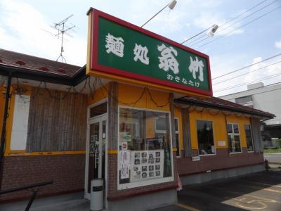麺処 翁竹