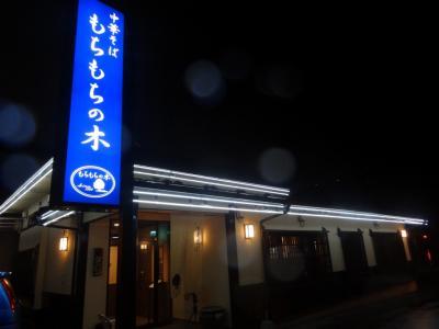 もちもちの木愛子店
