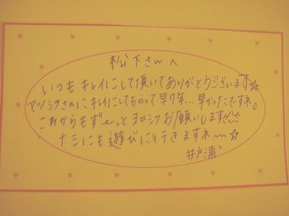 中津川 001