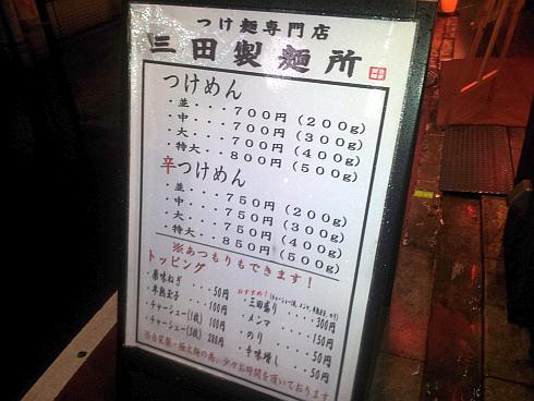 三田製麺所 梅田店 (2)