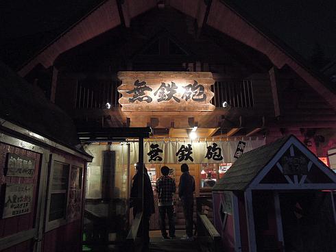 無鉄砲 本店 (2)