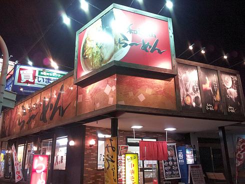 和歌山ラーメン 池之宮店 (2)