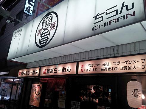 ちらん 京橋店 (2)