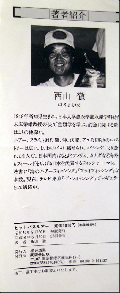 ヒット・バスルアー (12)