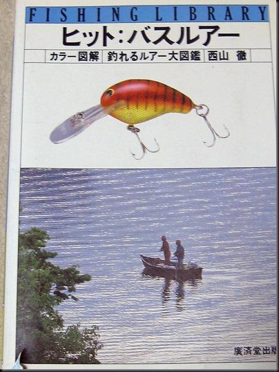 ヒット・バスルアー (1)