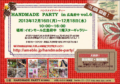 HANDMADE PARTY in 広島府中