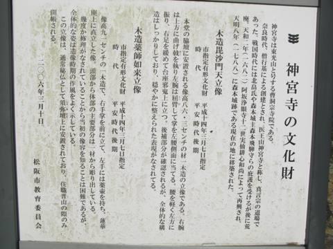 松阪 山間 045