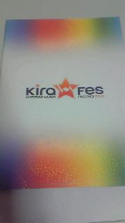キラフェス2010