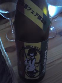 三芳菊 日本酒フェア