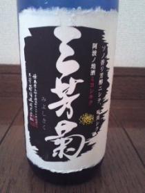 三芳菊 表下アップ