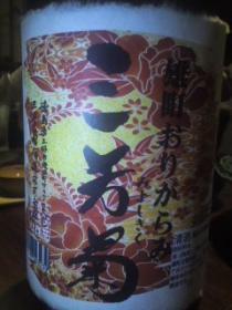 三芳菊 ラベル拡大