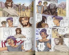 bible 09