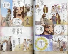 bible 44