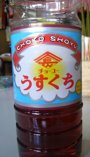 チョーコー醤油.JPG