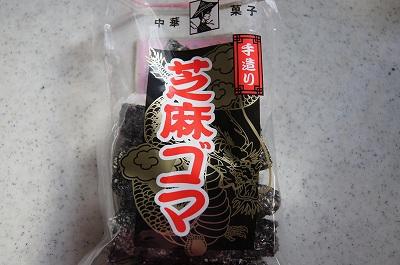 中華菓子2