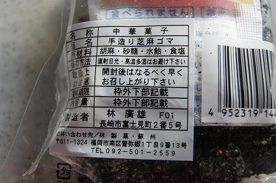中華菓子3