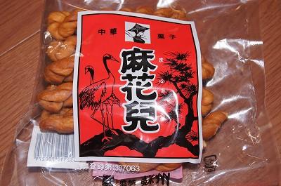 中華菓子1