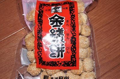 中華菓子5
