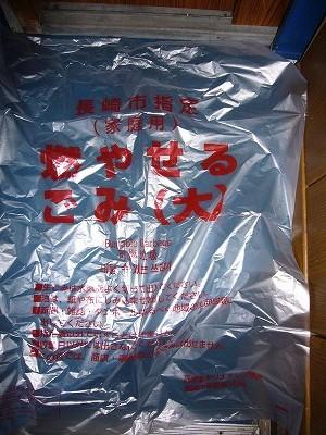 長崎市ごみ袋