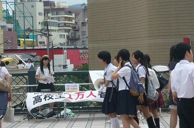高校生署名活動