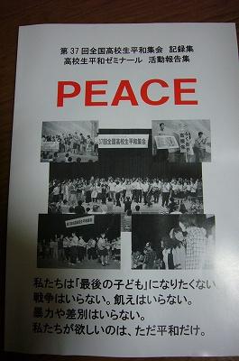 高校生平和活動