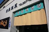 釣美製菓店