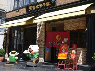 神戸豚まん1