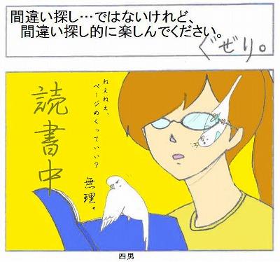 挟まり魂2 1
